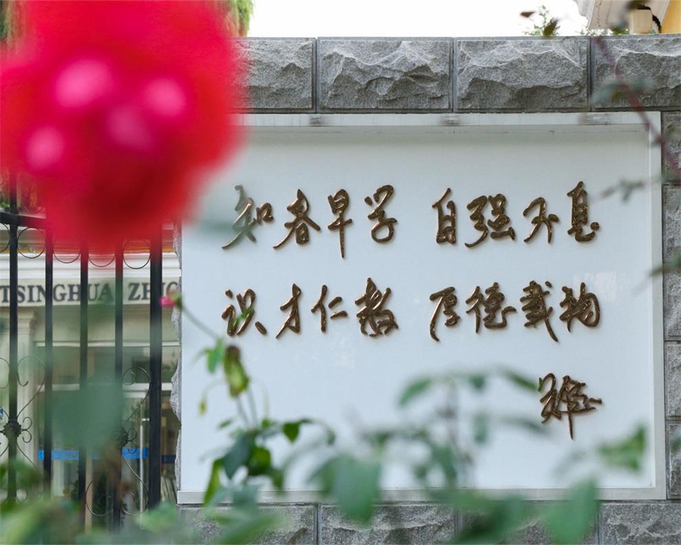 北京清华志清中学国际部学校门口图集
