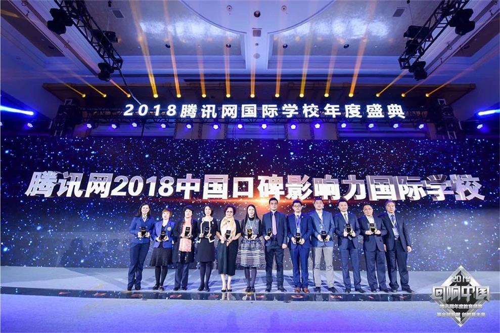 北京清华志清腾讯网2018年中国口碑影响力国际学校