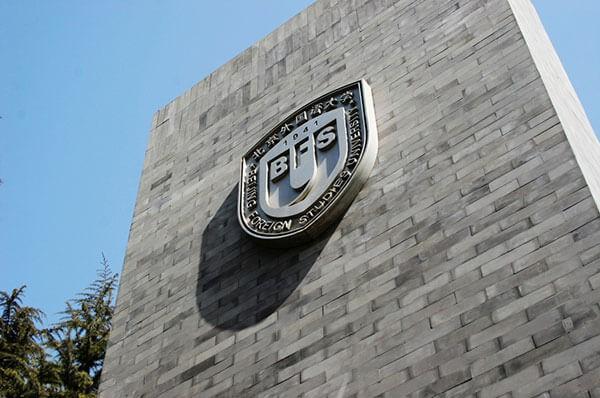 北京外国语大学附校朝阳双语学校学校建筑图集