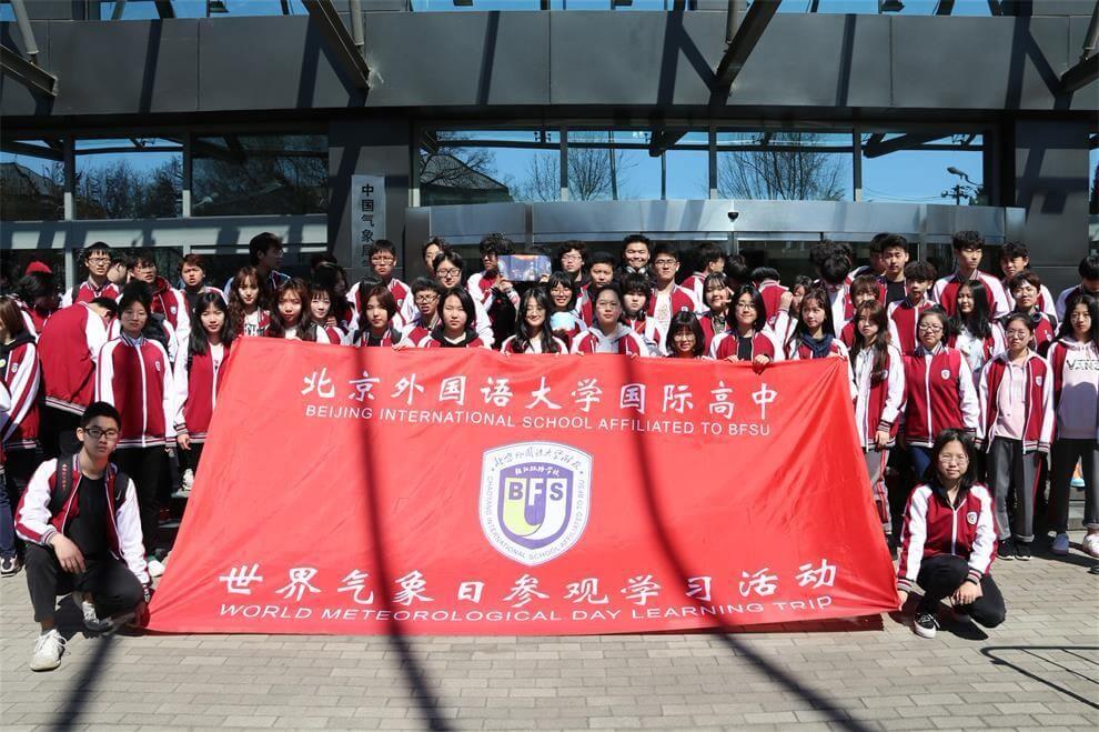 北京外国语大学附校朝阳双语学校世界气象日参观活动图集