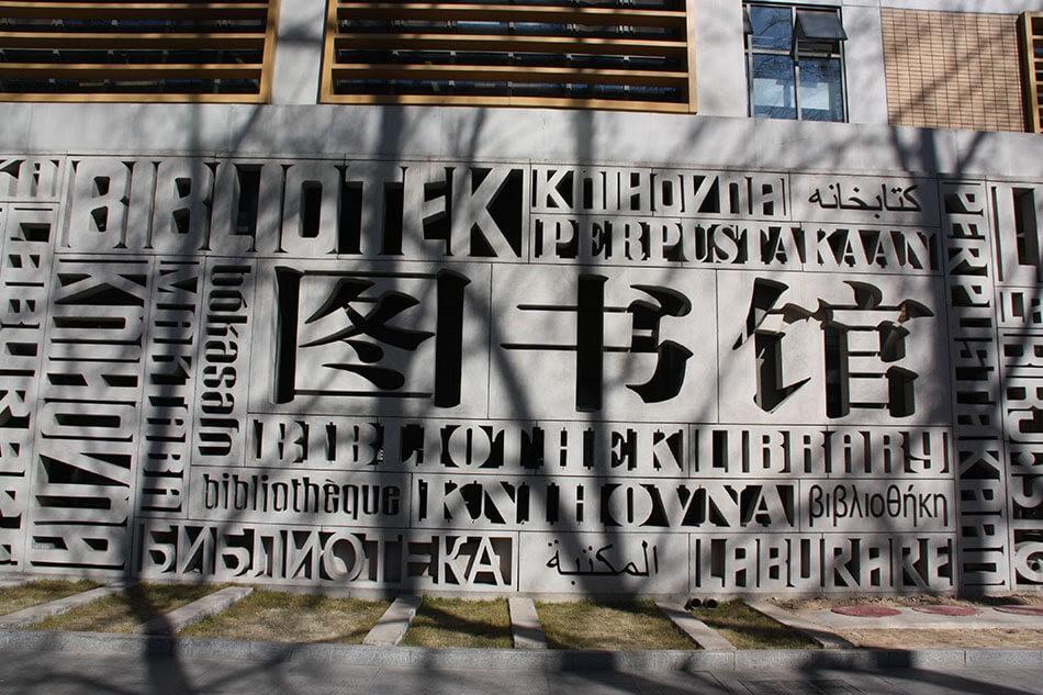 北京外国语大学附校朝阳双语学校图书馆图集