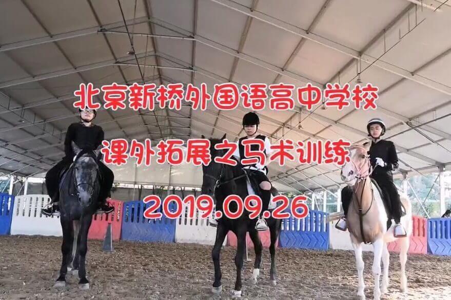 北京新桥外国语高中学校课外拓展之马术训练图集