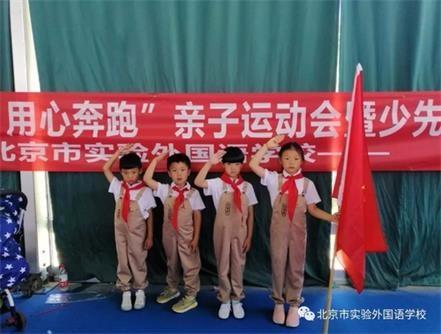 北京市实验外国语学校亲子运动会图片2