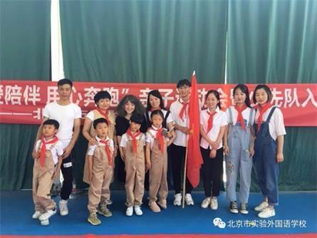 北京市实验外国语学校亲子运动会图片3