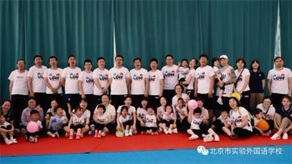 北京市实验外国语学校亲子运动会图片5