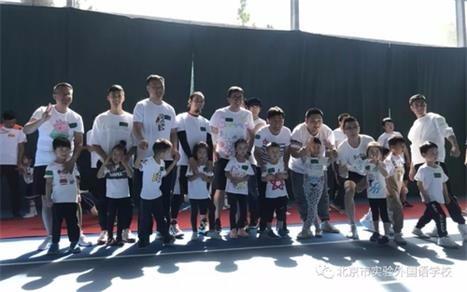 北京市实验外国语学校亲子运动会图片6