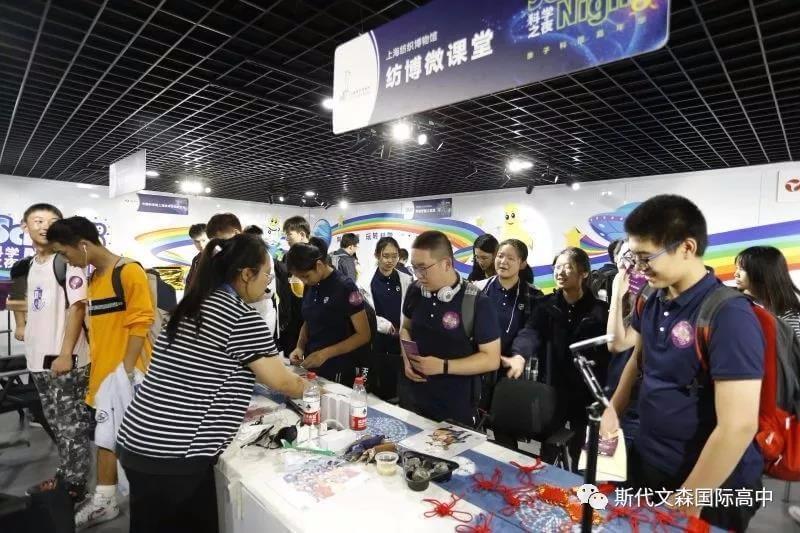 上海斯代文森国际学校探秘科普中心活动图集