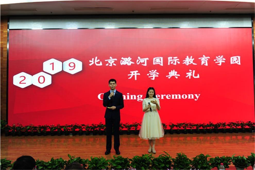 北京潞河国际教育学园开学典礼图集