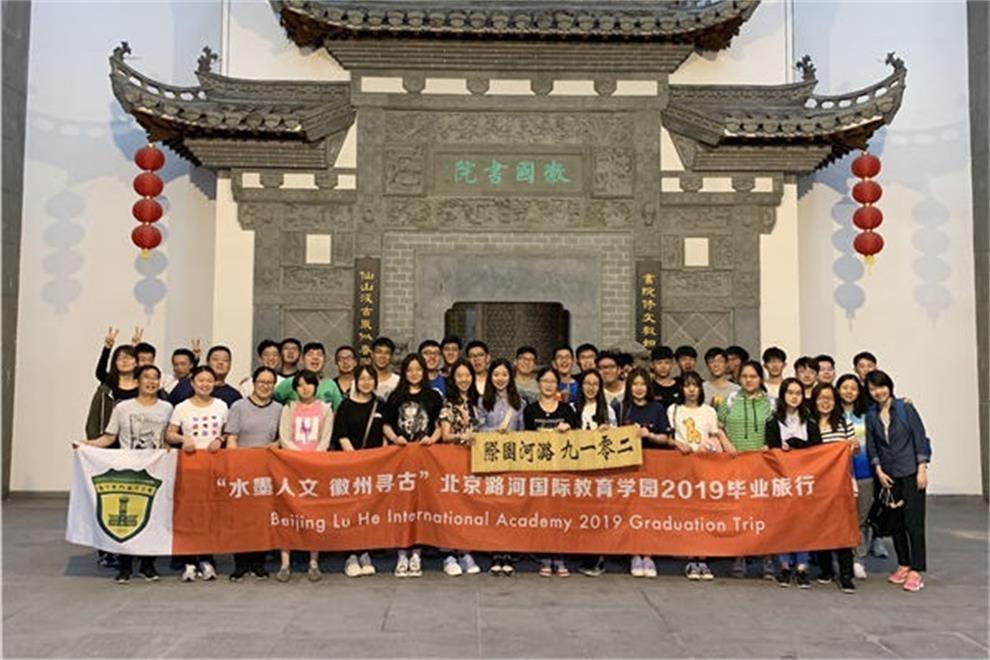 潞河国际教育学园毕业旅行图集
