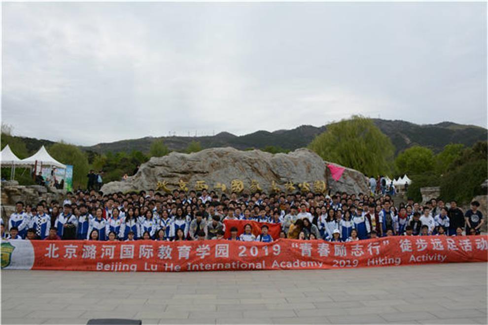 北京潞河国际教育学园徒步远足图集