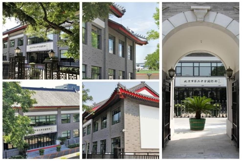 北京市第二中学国际部校园风光03