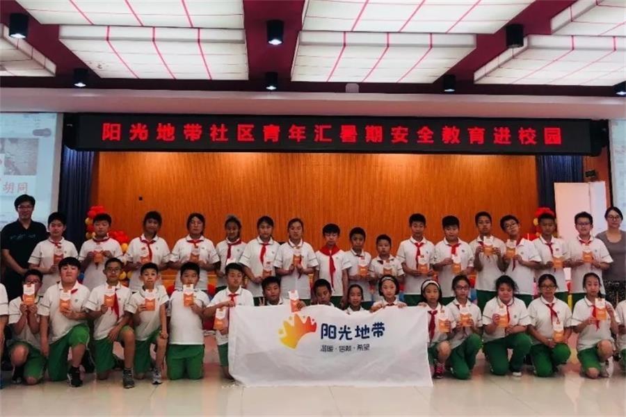 芳草地国际学校安全教育讲座图集