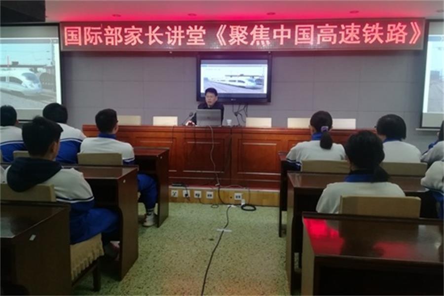 北京十二中国际部家长讲堂图集
