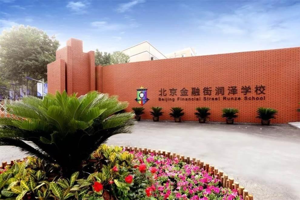北京金融街润泽学校校园环境图集