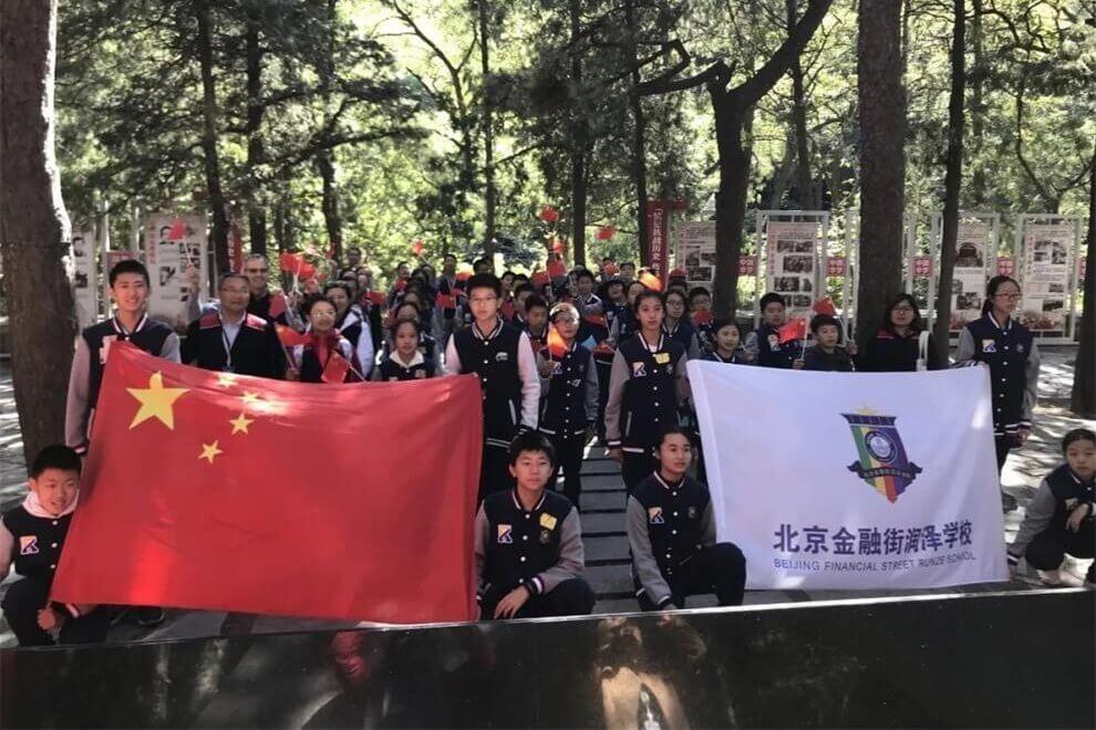 北京金融街润泽学校秋游图集