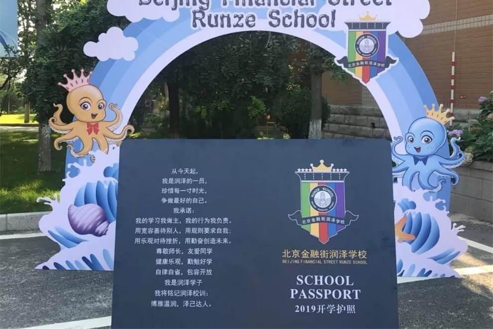 北京金融街润泽学校首届开学典礼图集