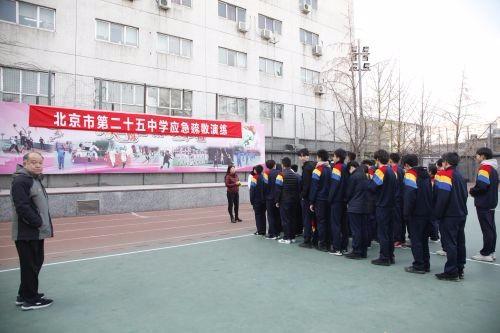 北京市第二十五中学国际部应急演习活动图集