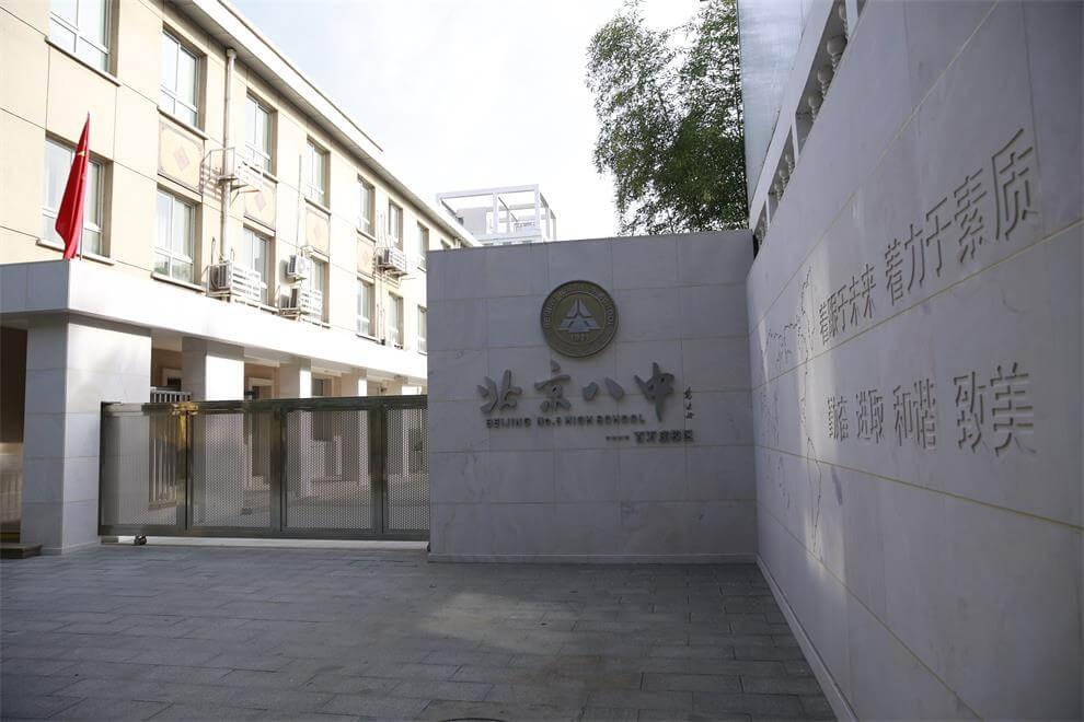 北京市第八中学国际部百万庄校区图集