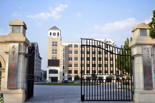天津外国语大学附属外国语学校校园景观图集