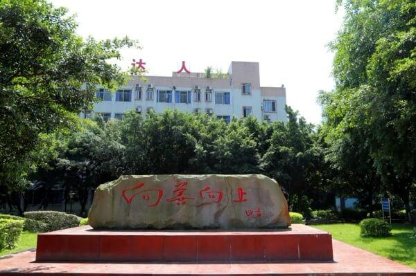 泸州天立国际学校校园环境图片03