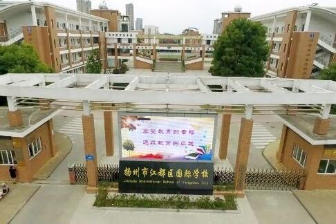 扬州市江都区国际学校校园门口图集