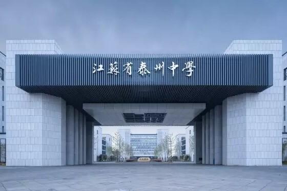 江苏省泰州中学国际部校园环境图集