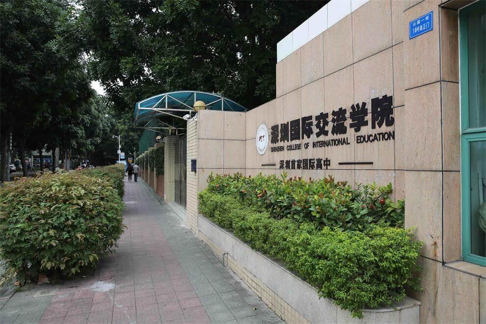 深圳国际交流学院校园环境图集