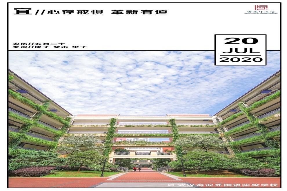 武汉海淀外国语实验学校风采图集