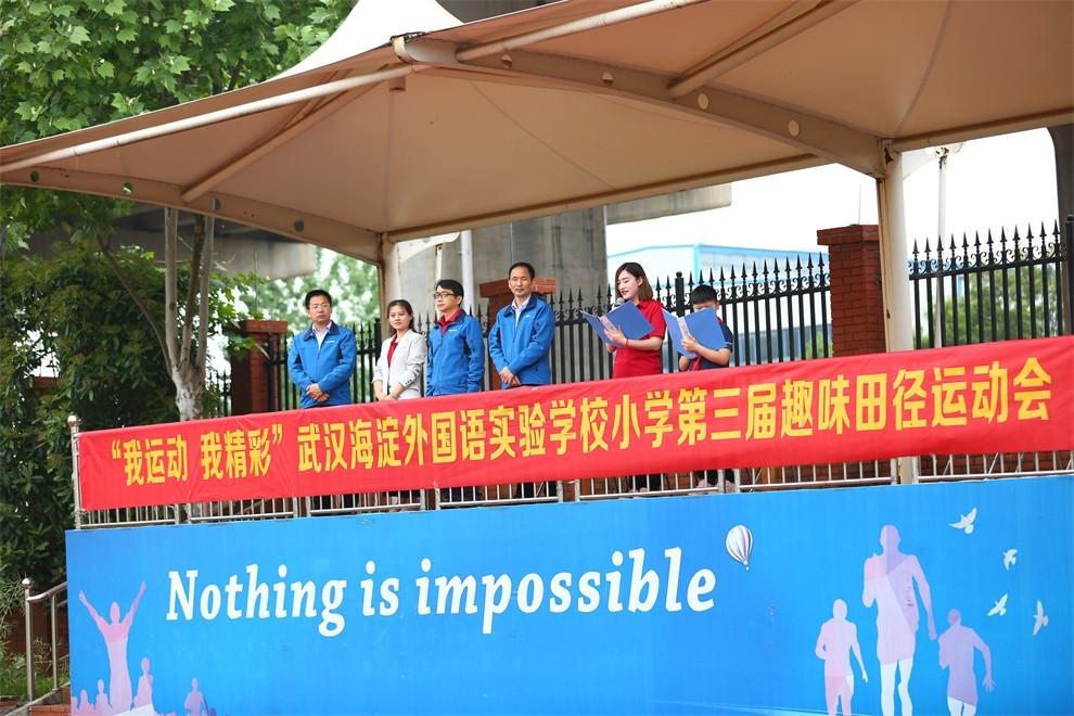 武汉海淀外国语实验学校小学开展运动会图集