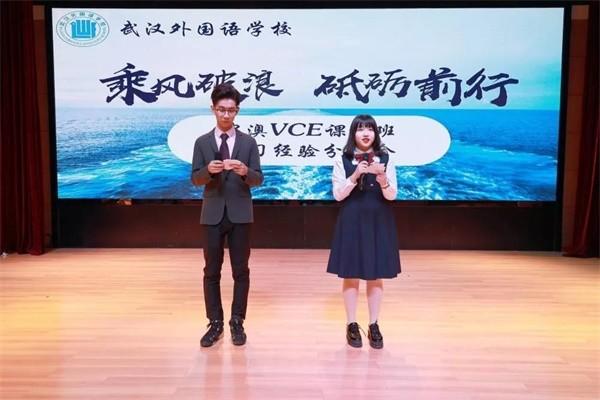 武汉外国语学校国际班师生学习交流图集