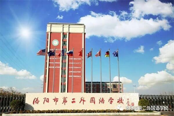 洛阳市第二外国语学校国际部学校建筑图集