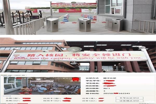 哈尔滨市鹰沙中加学校安全管理图集