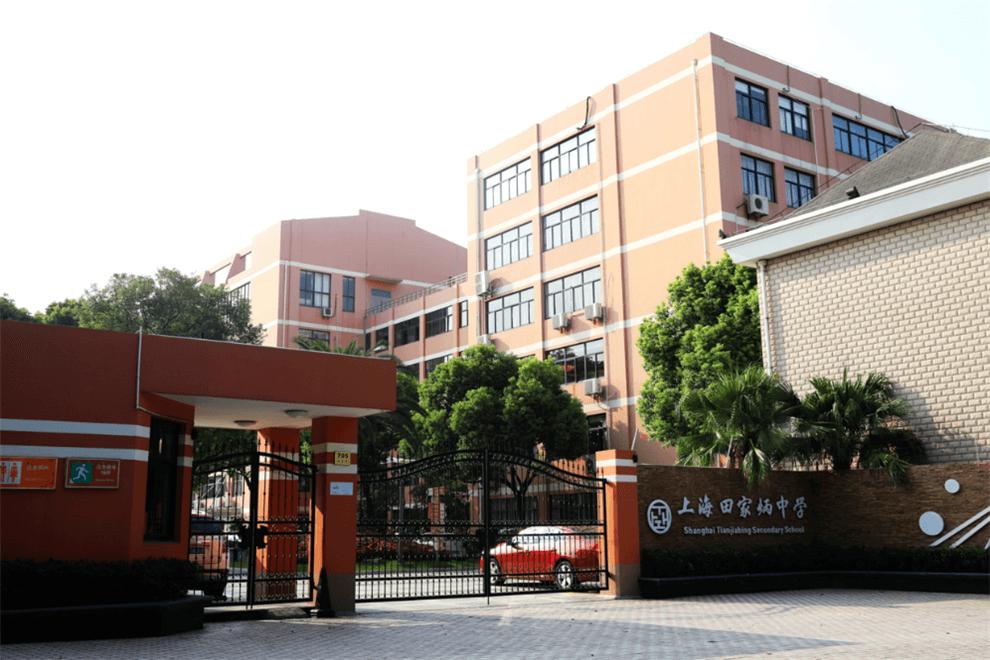 上海田家炳中学国际课程中心正门图集