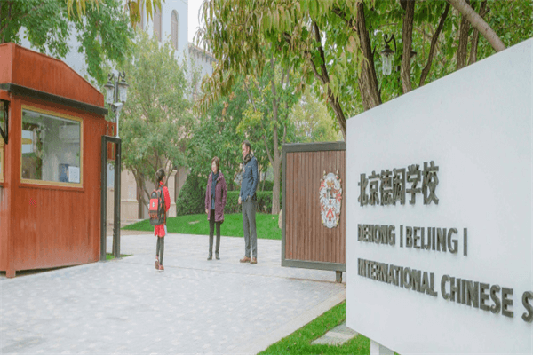 北京德闳学校校园风景图集