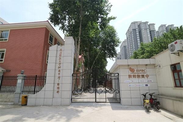 陕西师大附中国际部学校风景图集