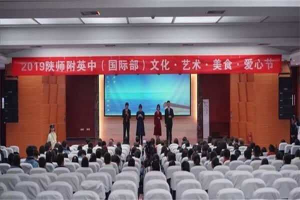 陕西师大附中国际部文化艺术活动图集