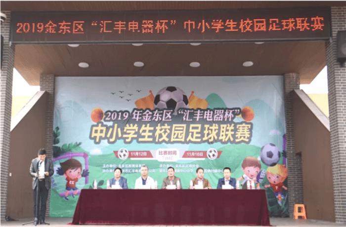 金华海亮外国语学校足球比赛图集