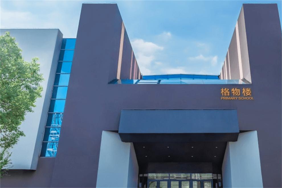 宁波鄞州赫德实验学校教学楼图集