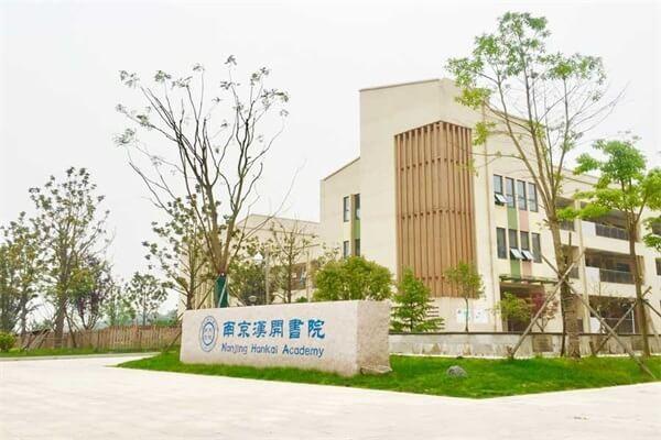 南京汉开书院校园风景图集