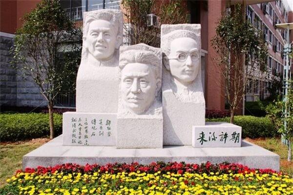 南昌二中中加国际高中三贤像图集