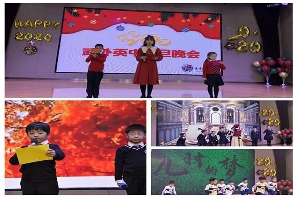 武汉外国语英中学校双旦晚会图集