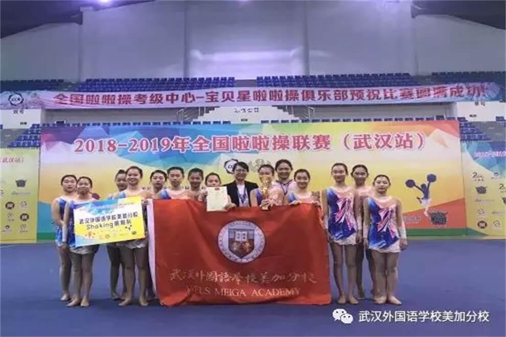武汉外国语学校美加分校啦啦队图集