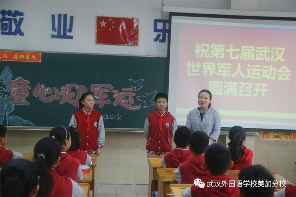 武汉外国语学校美加分校与军运同行活动图集