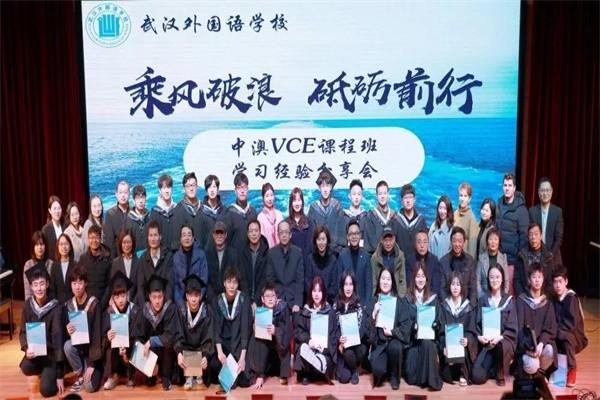 武汉外国语学校国际班毕业照图集