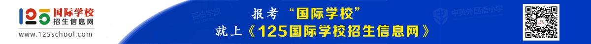 125国际学校