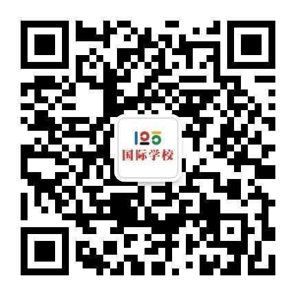 125国际学校微信公众号