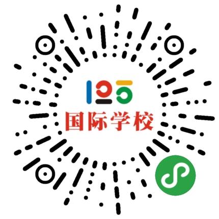 125国际学校微信小程序