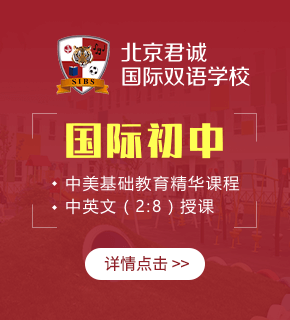 北京君诚国际双语学校图片