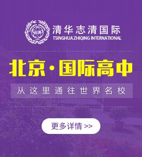 北京清华志清中学国际部图片