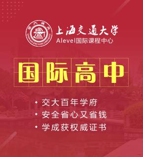 上海交通大学Alevel国际课程中心图片